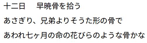 Gedicht auf Japanisch